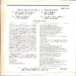 ASTRONAUTS - JAPAN - 64-1107 - A (2)