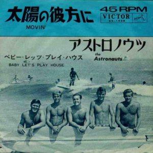 ASTRONAUTS - JAPAN - 64-1428 A