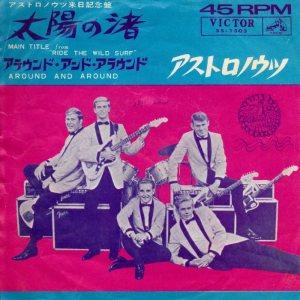 ASTRONAUTS - JAPAN - 65-1503 A