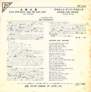ASTRONAUTS - JAPAN - 65-1503 B