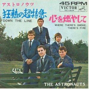 ASTRONAUTS - JAPAN - 66-1624 A