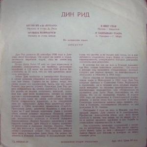 REED DEAN - 45 - SOVIET FLEXI 2 B