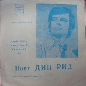 REED DEAN - 45 - SOVIET FLEXI A