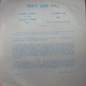 REED DEAN - 45 - SOVIET FLEXI B