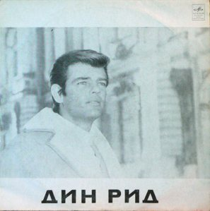 REED DEAN - LP SOVIET UNION 027927 - 1970 A