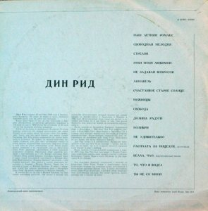 REED DEAN - LP SOVIET UNION 027927 - 1970 B