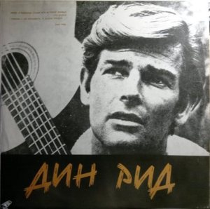 REED DEAN - LP SOVIET UNITION MENOG - 1972 A