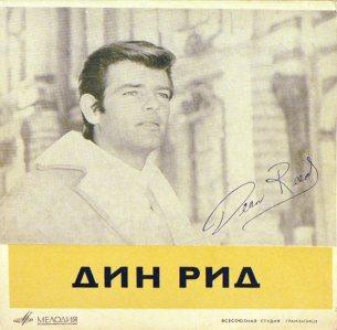 REED DEAN - LP SOVIET UNITON 5289 1966 A
