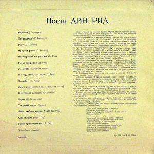REED DEAN - LP SOVIET UNITON 5289 1966 B